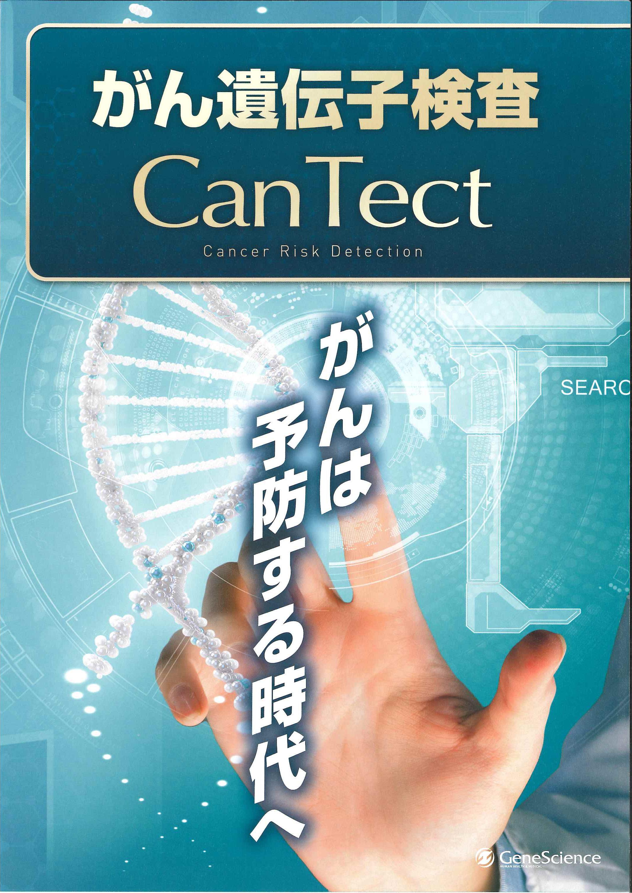 がん遺伝子検査